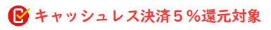 キャッシュレス決済5%還元(事前カード決済のみ対象)